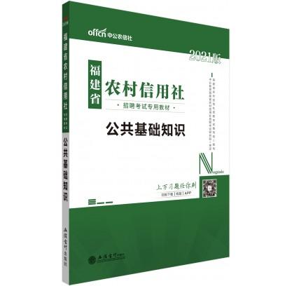 2021福建省农村信用社招聘考试专用教材:公共基础知识