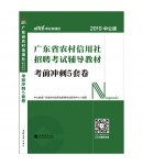 2019广东省农村信用社招聘考试辅导教材:考前冲刺5套卷