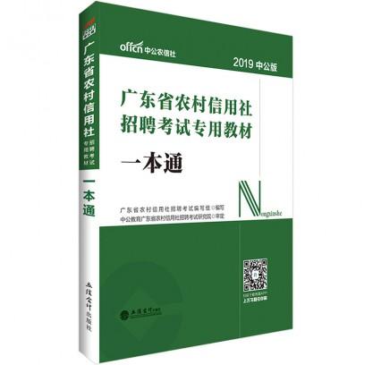 2019广东省农村信用社招聘考试专用教材:一本通