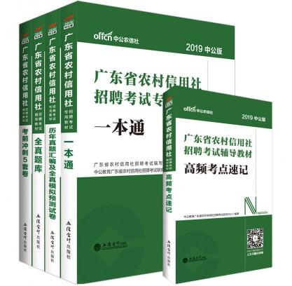 2019广东省农村信用社opebet网站ope体育appope体育足彩(5本套)