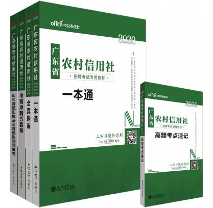 2020广东省农村信用社招聘考试专用教材(5本套)