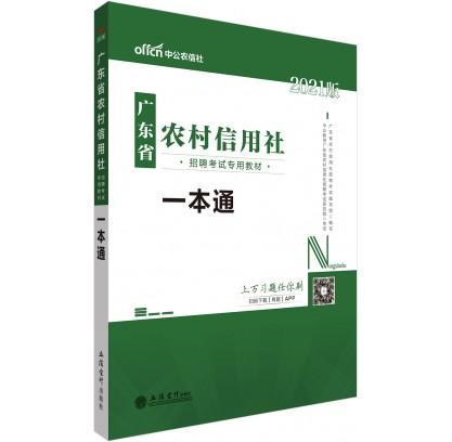 2021广东省农村信用社招聘考试专用教材:一本通