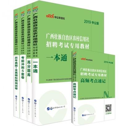 2019广西壮族自治区农村信用社招聘考试套装(5本套)
