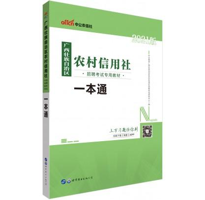 2021广西壮族自治区农村信用社招聘考试专用教材:一本通
