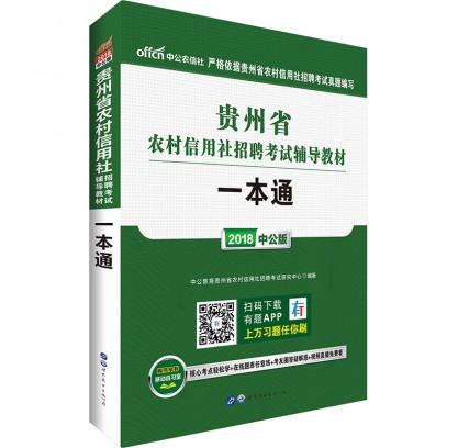 2018贵州省农村信用社招聘考试辅导教材:一本通