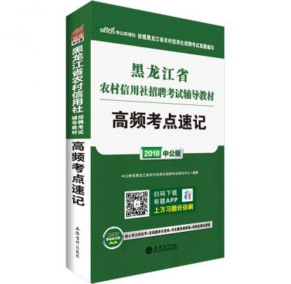 2018黑龙江省农村信用社招聘考试辅导教材:高频考点速记