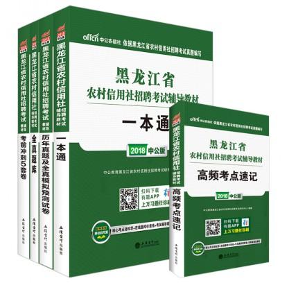 2018黑龙江省农村信用社招聘考试辅导用书套装(5本套)