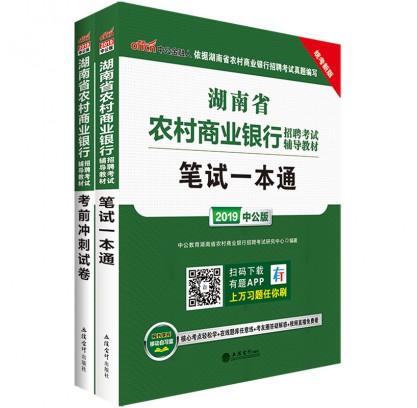 2019湖南省农村商业银行招聘考试套装:笔试一本通+考前冲刺试卷(2本套)