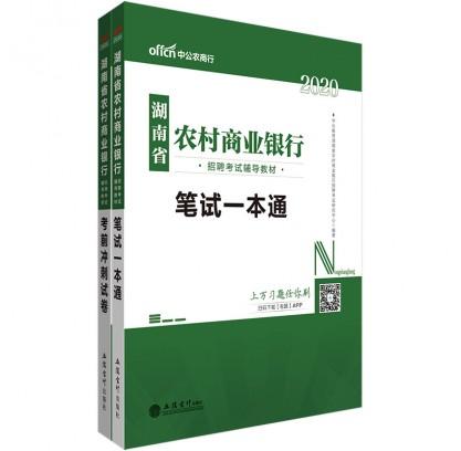 2020湖南省农村商业银行招聘考试辅导教材:笔试一本通+考前冲刺试卷(2本套)