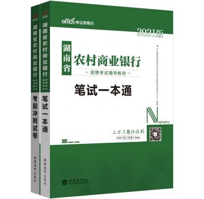 2021湖南省农村商业银行招聘考试辅导教材:笔试一本通+考前冲刺试卷(2本套)