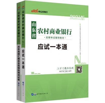 2021山东省农村商业银行招聘考试辅导教材:应试一本通+历年及模拟卷(2本套)