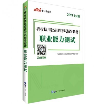 2019农村信用社招聘考试辅导教材:职业能力测试