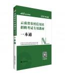 2019云南省农村信用社招聘考试专用教材:一本通