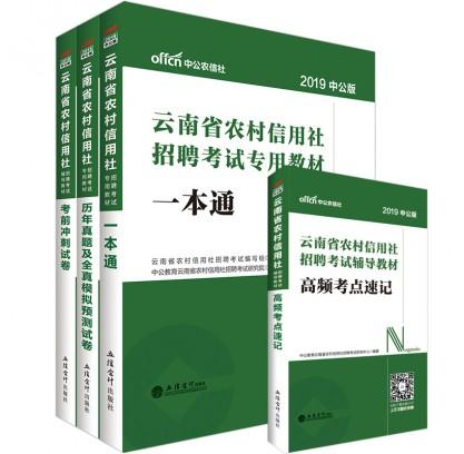 2019云南省农村信用社招聘考试套装(4本套)