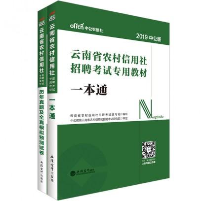 【预订】2019云南省农村信用社招聘考试套装:一本通+历年真题及全真模拟(2本套)