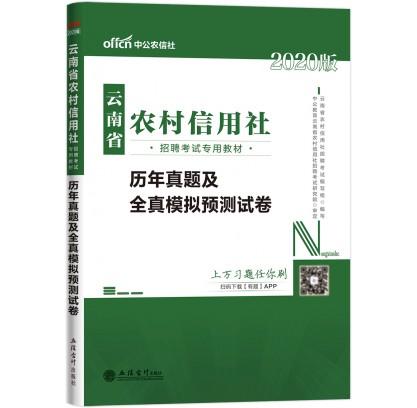 2020云南省农村信用社招聘考试专用教材:历年真题及全真模拟试卷