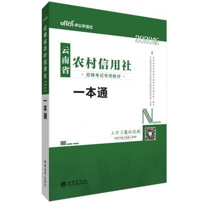 2020云南省农村信用社招聘考试专用教材:一本通