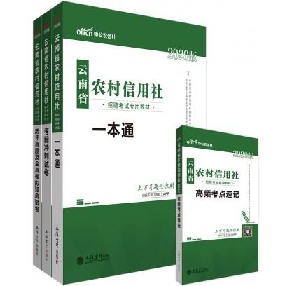 2020云南省农村信用社招聘考试套装(4本套)