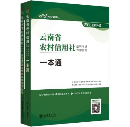 2022云南省农村信用社招聘考试专用套装:一本通+历年真题及全真模拟预测试卷(共2册)