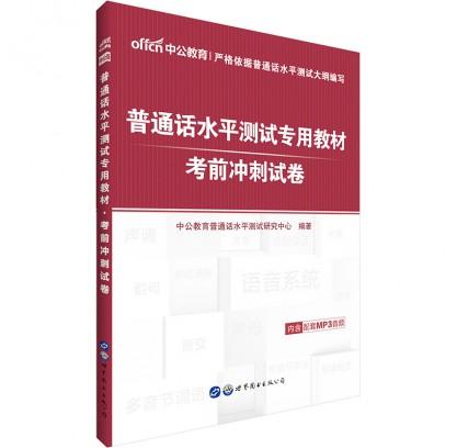 普通话水平测试专用教材:考前冲刺试卷