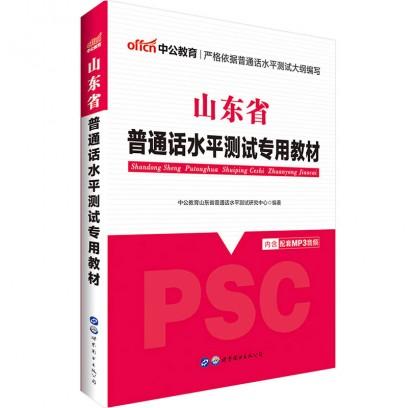 2018山东省普通话水平测试专用教材