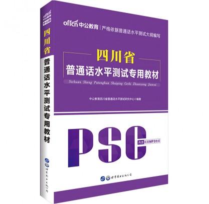 2018四川省普通话水平测试专用教材