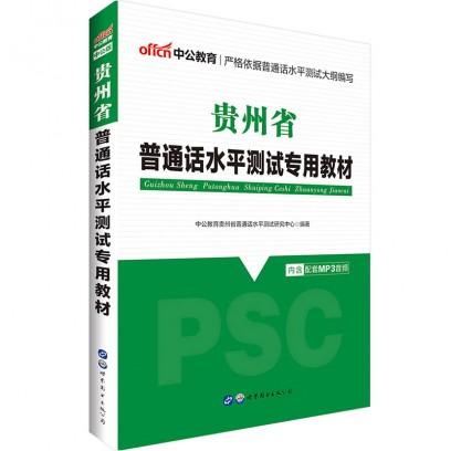 贵州省普通话水平测试专用教材