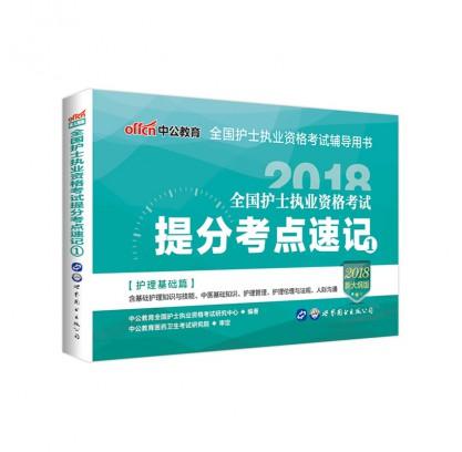 2018全国护士执业资格考试:提分考点速记1(新大纲版)(护理基础篇)
