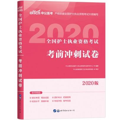 2020全国护士执业资格考试:考前冲刺试卷