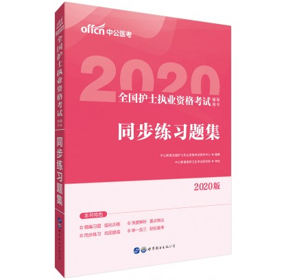 2020全国护士执业资格考试辅导用书:同步练习题集