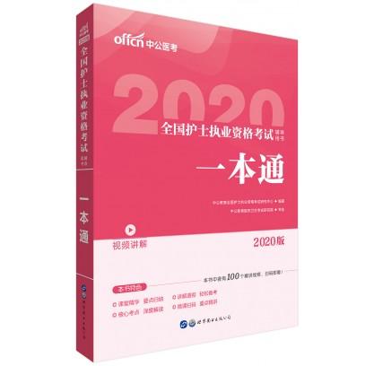 2020全国护士执业资格考试辅导用书:一本通