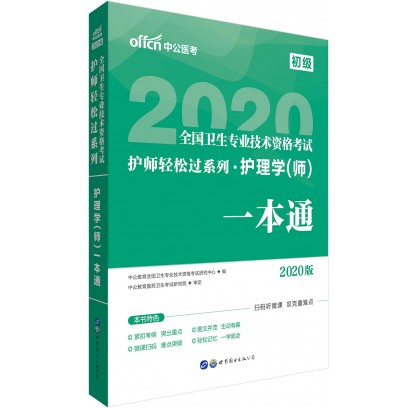 2020全国卫生专业技术资格考试护师轻松过系列:护理学(师)一本通