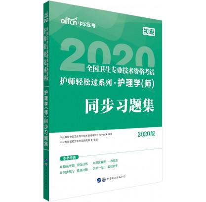2020全国卫生专业技术资格考试护师轻松过系列:护理学(师)同步习题集