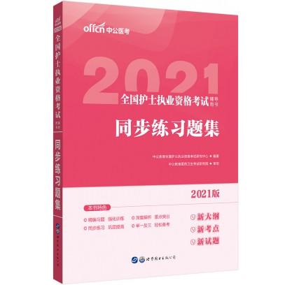 2021全国护士执业资格考试辅导用书:同步练习题集