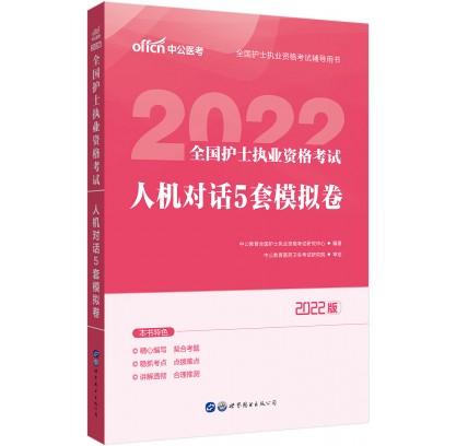 2022全国护士执业资格考试:人机对话5套模拟卷