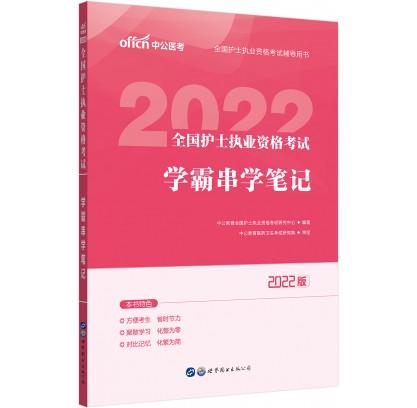 2022全国护士执业资格考试:学霸串学笔记