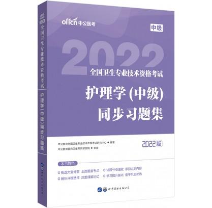 2022全国卫生专业技术资格考试:护理学(中级)同步习题集