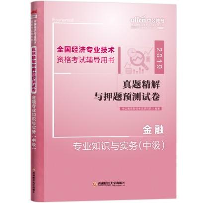 2019全国经济专业技术资格考试辅导用书:真题精解与押题预测试卷·金融专业知识与实务(中级)