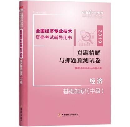 2019全国经济专业技术资格考试辅导用书:真题精解与押题预测试卷·经济基础知识(中级)