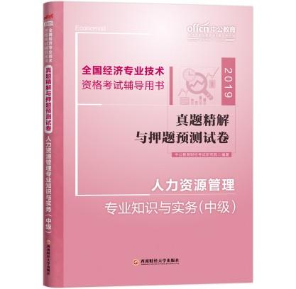 2019全国经济专业技术资格考试辅导用书:真题精解与押题预测试卷·人力资源管理专业知识与实务(中级)