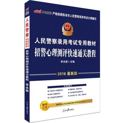 2016人民警察录用考试辅导用书:招警心理测评快速教程