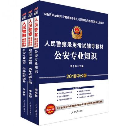 2018人民警察录用考试套装:公安专业知识+历年真题+全真模拟(3本套)