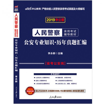 2019人民警察录用考试辅导教材:公安专业知识历年真题汇编