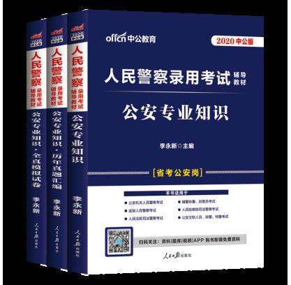 2020人民警察录用考试辅导教材:公安专业知识+历年+全真模拟试卷(3本套)