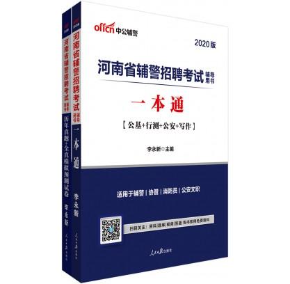 2020河南省辅警招聘考试辅导用书:一本通+历年真题+全真模拟试卷(2本套)