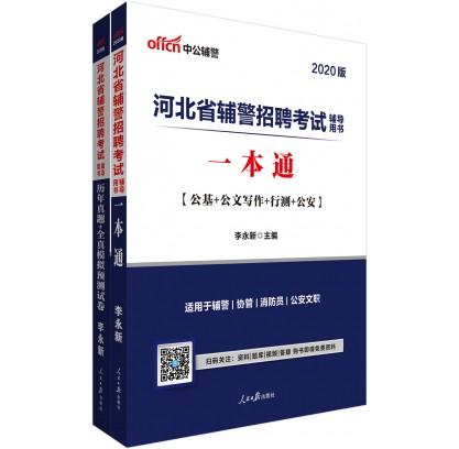 2020河北省辅警招聘考试辅导用书:一本通+历年真题+全真模拟试卷(2本套)