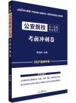 2021公安院校统一招警考试用书:考前冲刺卷(全新升级)