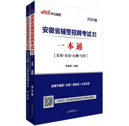 2020安徽省辅警招聘考试辅导用书:一本通+历年真题+全真模拟试卷(2本套)