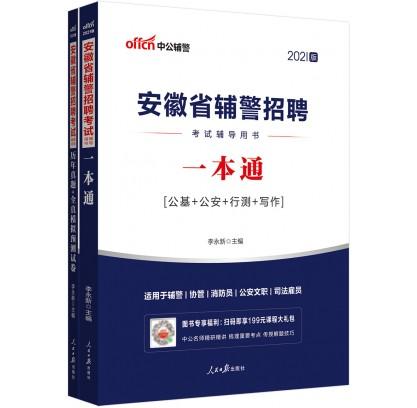 2021安徽省辅警招聘考试辅导用书套装:一本通+历年真题+全真模拟预测试卷(共两册)