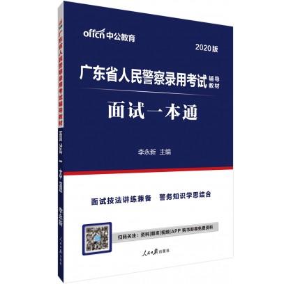 2020广东省人民警察录用考试辅导教材:面试一本通